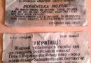 <strong>Іван Поліщук з Тернопільщини присвятив свою молодість боротьбі за вільну Україну</strong>