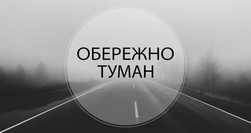 туман Тернопіль ДСНС