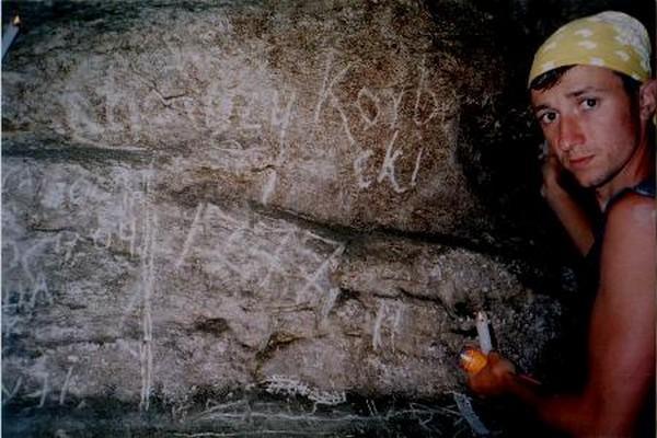печера з масонськими каракулями