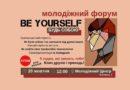"""В Тернополі відбудеться Молодіжний форум """"Be yourself!/Будь собою!"""""""