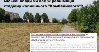 Стадіон колишнього Комбайнового заводу: врятує чи знищить міська рада?
