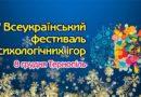 <strong>Тернопіль  в очікуванні IV Всеукраїнського фестивалю психологічних ігор</strong>