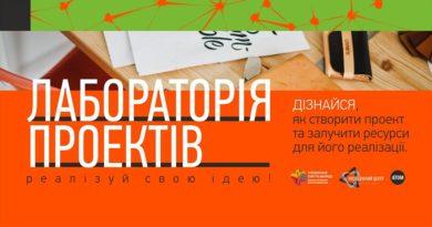 """У Тернополі відкривається """"Лабораторія проектів"""""""