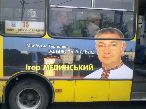 Мединський, маршрутки, Тернопіль