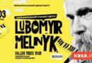 Найшвидший у світі піаніст Любомир Мельник повертається до Тернополя із презентацією нового альбому