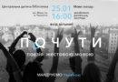 У Тернополі відбудеться поетичний вечір жестовою мовою