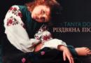 Трагічна історія сестер надихнула тернополян на створення різдвяної пісні (відео)