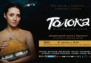 <strong>Тернополяни одні з перших зможуть переглянути один із найкращих українських фільмів, знятих за останнє десятиріччя</strong>