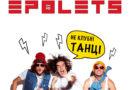 EPOLETS голосно повертаються з концертом у Тернопіль!