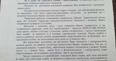 Відкритий лист директорам комунальних підприємств міста Тернополя