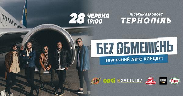<strong>Тернопіль! Ви готові круто провести час на авто концерті гурту «БЕZ ОБМЕЖЕНЬ»?</strong>