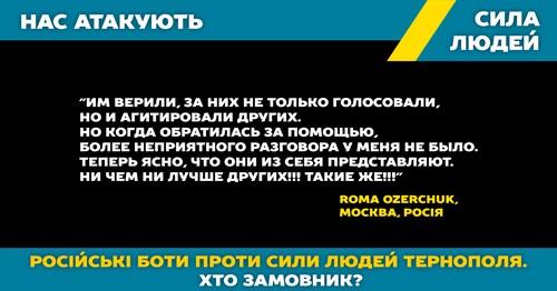 «Силу Людей Тернополя» атакували боти з Росії