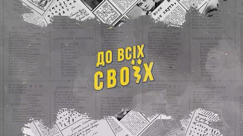 """Тернопільський фестиваль """"Ї"""" вирушає у мандрівний тур Україною до відомих письменників"""
