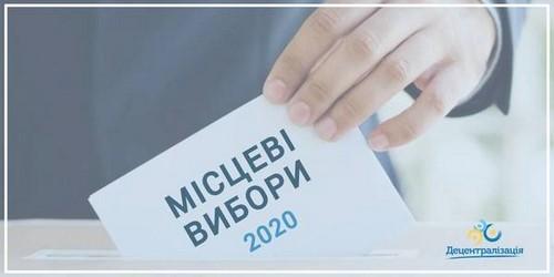 <strong>Всього на Тернопільщині проголосували 45% виборців: в яких районах найбільша і найменша явка?</strong>