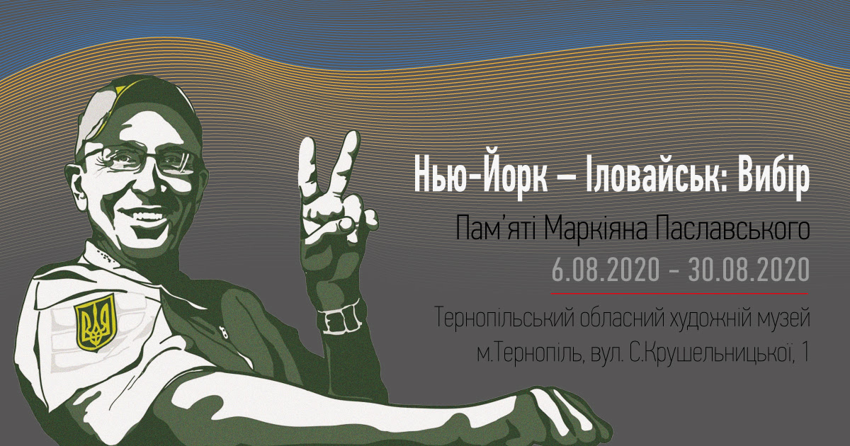 У Тернопільському музеї відкриють виставку пам'яті бійця Маркіяна Паславського