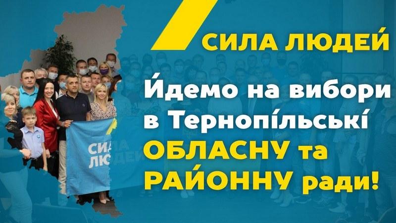 Команда «Сила Людей» йде на вибори в Тернопільські обласну та районну ради. Списки