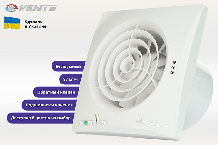 Вытяжной вентилятор Vents