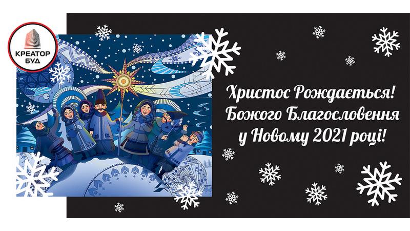 <strong>Колектив компанії КРЕАТОР-БУД вітає українців з Різдвом Христовим!</strong>