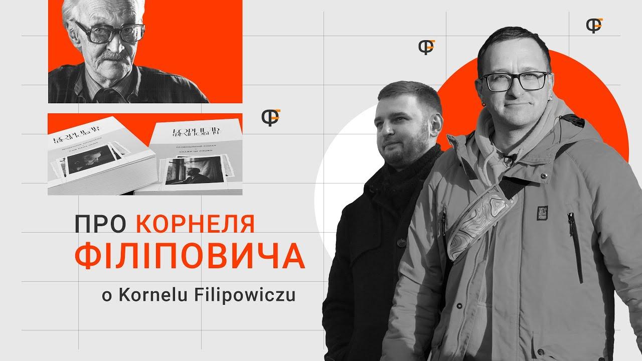 У Тернополі зняли відео про Корнеля Філіповича