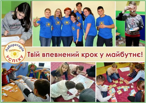 Допоможіть своїй дитині стати лідером! У Тернополі розпочався набір в Лабораторію успіху