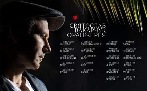 """Святослав Вакарчук незабаром приїде у Тернопіль з новим музичним проектом """"ОРАНЖЕРЕЯ"""""""