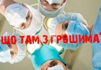 """Сумна реальність """"безкоштовного"""" лікування COVID-19 у Тернополі і не тільки"""