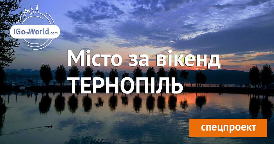 Тернопілля стало учасником всеукраїнського туристичного проекту «Місто за вікенд»