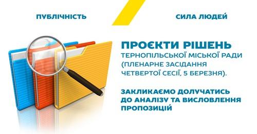 Які питання розглядатимуть на сесії Тернопільської міської ради 5 березня
