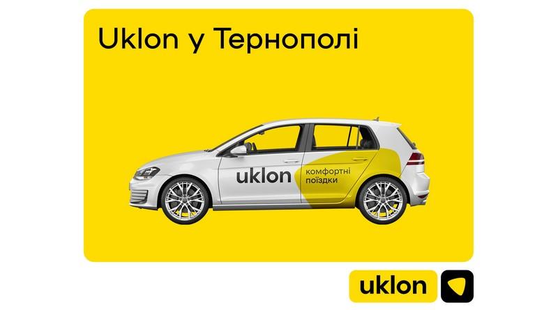 Онлайн-сервіс Uklon запустився у Тернополі
