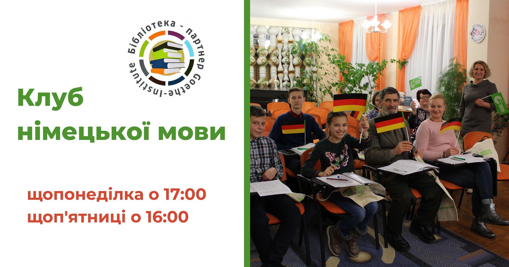 Тернополян запрошують у  клуб німецької мови