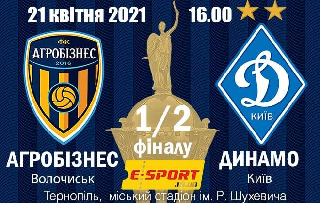 До Тернополя їде Динамо (Київ)
