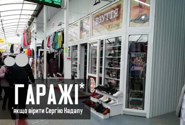У Тернополі депутати роздали землю під гаражі, де вже розташовані торгові ряди центрального ринку