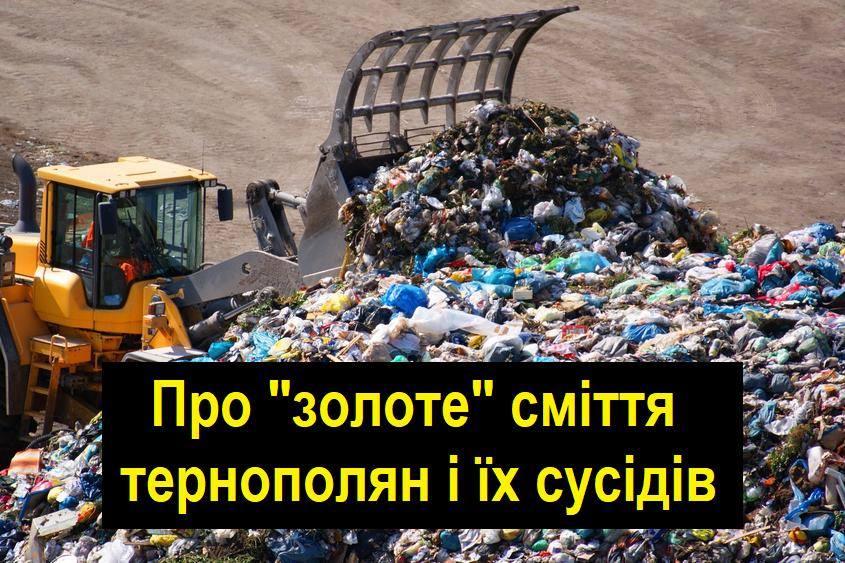 """Іван Сороколіт про """"золоте"""" сміття тернополян та сусідів"""
