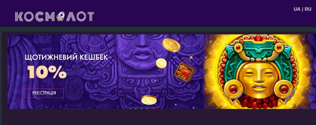 Разнообразный выбор игровых предложений и регулярные обновления - основные аспекты Космолот онлайн, ради которых игроки выбирают именно это казино