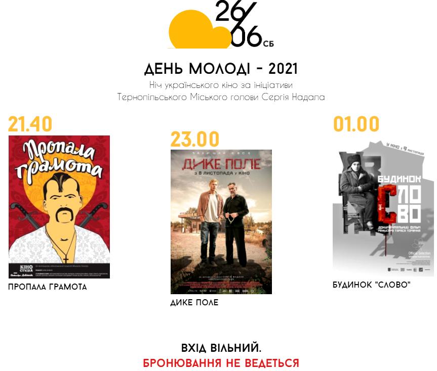 У Тернополі відбудуться безкоштовні вечірні кінопокази просто неба