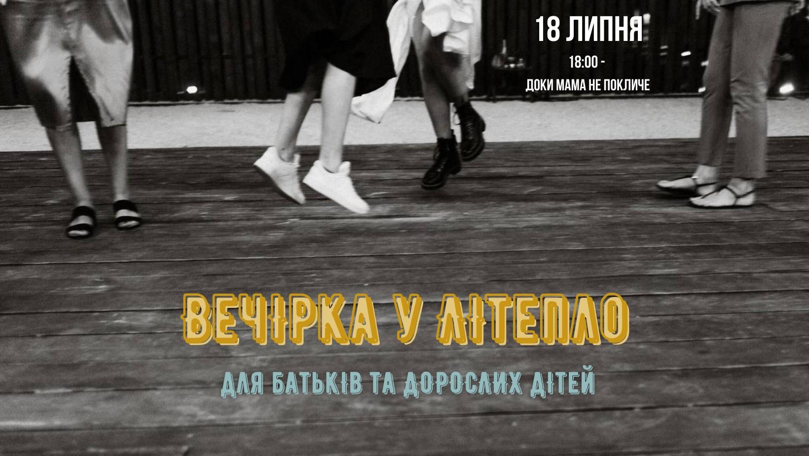 «Мамо, тату, ми йдемо на паті»: в Тернополі відбудеться вечірка для дорослих дітей та їх батьків